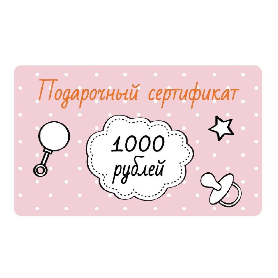 e6ab065a14fe Подарочный сертификат на 1000 рублей купить за 1 000 руб. в  интернет-магазине Mommy Care